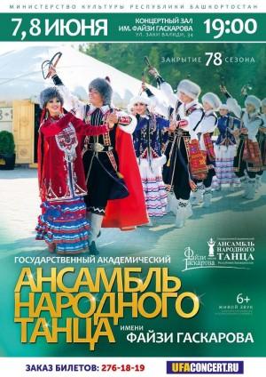 Закрытие 78-го сезона Государственного академического ансамбля народного танца им.Файзи Гаскарова