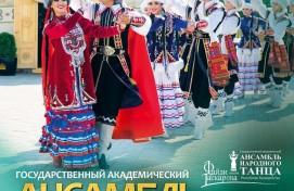 ГААНТ им.Ф.Гаскарова приглашает на закрытие творческого сезона