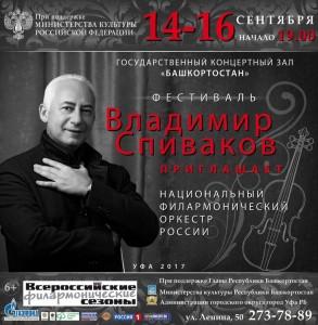 III Международный фестиваль «Владимир Спиваков приглашает…»