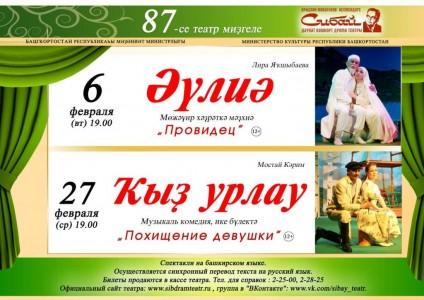Спектакли на февраль Сибайского башкирского драматического театра им.А.Мубарякова