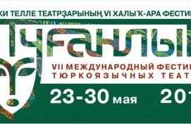 Тиҙҙән Өфөлә «Туғанлыҡ-2019» фестивале үтәсәк