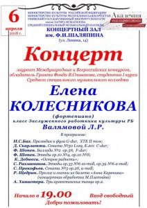 Концерт обладателя гранта Фонда В. Спивакова Елены Колесниковой