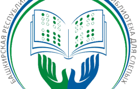 Bashkir Republican Special Library for Blind offers more online activities