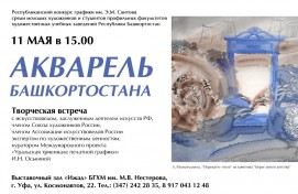 """Izhad"" invites to a creative meeting ""Watercolor of Bashkortostan"""