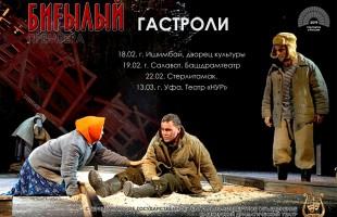 Спектакль «Биғылый» (Беглый) стерлитамакского башдрама покажут в Уфе