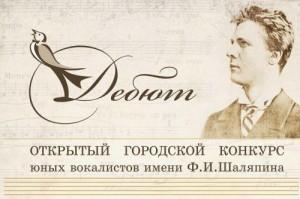 В Уфе пройдёт конкурс юных вокалистов имени Фёдора Шаляпина «Дебют»