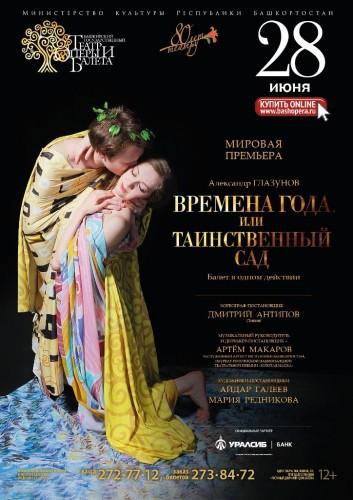 Премьера балета «Времена года, или Таинственный сад» Александра Глазунова