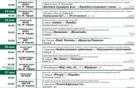Стартовала продажа билетов на спектакли Международного фестиваля тюркоязычных театров «Туганлык»