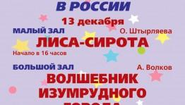 Башкирский государственный театр кукол готовится к Году театра
