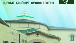 Арыҫлан Мөбәрәков исемендәге Сибай башҡорт дәүләт драма театры премьера әҙерләй
