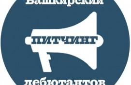 Лауреат IV Башкирского питчинга кинопроектов получит 500 000 рублей