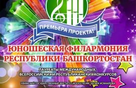 В Уфе состоится концерт-презентация нового проекта «Юношеская филармония Республики Башкортостан»