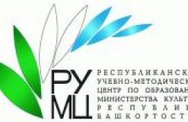 РУМЦ Минкультуры РБ приглашает работников учреждений сферы культуры на повышение квалификации