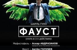"People's Artist of the Republic of Bashkortostan Askar Abdrazakov will perform the part of Mephistopheles in the opera ""Faust"" in Ufa"