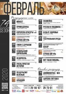 Репертуарный план Русского театра г.Стерлитамак на февраль